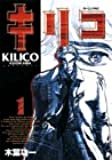 キリコ 1 (モーニングKC)