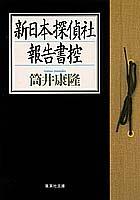 新日本探偵社報告書控 (集英社文庫)