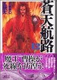 蒼天航路(12) (講談社漫画文庫)