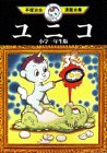 Unico - elementary school freshman version - (Osamu Tezuka Manga Complete Works (310)) (1993) ISBN: 4061759108 [Japanese Import]