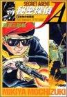 秘密探偵JA (2) (ホーム社漫画文庫)