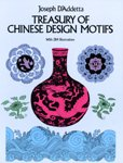 img - for Treasury of Chinese Design Motifs book / textbook / text book