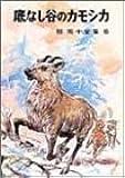 椋鳩十全集〈6〉底なし谷のカモシカ
