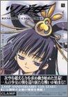 Tsubasa  Reservoir chronicle: Deluxe Version Vol. 5 (Tsubasa Reservoir chronicle) (in Japanese)