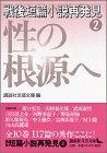 戦後短篇小説再発見2 性の根源へ (講談社文芸文庫)