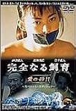 完全なる飼育 愛の40日 スペシャル・エディション [DVD]
