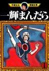 Ikki Mandala (1) (Osamu Tezuka Manga Complete Works (282)) (1983) ISBN: 406173282X [Japanese Import]