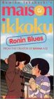 Maison Ikkoku:Ronin Blues [VHS]