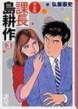 課長島耕作 (3) 新装版 講談社漫画文庫