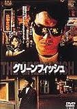 グリーンフィッシュ [DVD]