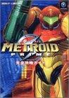 Metroid Prime walk-through (Kodansha game BOOKS) (2003) ISBN: 4063396770 [Japanese Import]