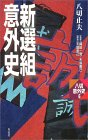 Shinsengumi surprising history (eight off surprising history) (2002) ISBN: 4878935103 [Japanese Import]