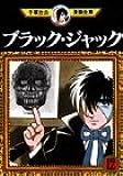 ブラック・ジャック(12) (手塚治虫漫画全集)