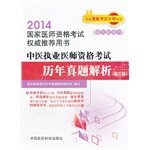2014 National Medical Licensing Examination Authority recommended books: Chinese medicine practitioner qualification exam harass parsing (third edition)(Chinese Edition) ebook