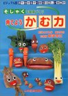 Download (Fun food materials that can be used immediately you can see visual version) and power-or-nothing Bring up health promotion in the fun chewing food materials that can be used as soon as you can see visual version (2004) ISBN: 4879811831 [Japanese Import] ebook