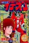 Space Runaway Ideon (Platinum Comics) (2003) ISBN: 4063531066 [Japanese Import]