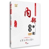 Civil Service Training and Internal Jiangsu Province. China plans specified materials: Case application on the internal practice (2015 edition two-dimensional code) (Gold Edition)(Chinese Edition) PDF