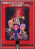 機動戦士ガンダム ギレンの野望 ジオンの系譜 コンプリートガイド A.D.2005改訂版