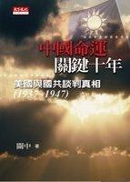 chinas-fate-sealed-1937-1947-zhong-guo-ming-yun-guan-jian-shi-nian-mei-guo-yu-guo-gong-tan-pan-zhen-