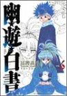 幽★遊★白書 完全版 6 (ジャンプコミックス)