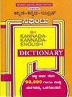 Bharadwaj English To Kannada Dictionary Pdf