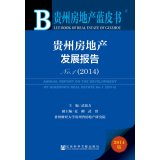 Real Estate Blue Book Guizhou: Guizhou Real Estate Development Report NO.1 (2014)(Chinese Edition) pdf
