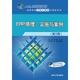 Download ERP principles. implementation and case (2nd Edition) Vocational dimensional computer textbook series(Chinese Edition) pdf