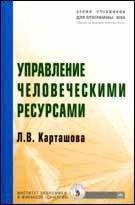 Download Human Resource Management Textbook textbooks for program MBA neck Upravlenie chelovecheskimi resursami Uchebnik Uchebniki dlya programmy MBA GRIF ebook