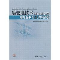 Read Online Relay protection and automatic control of volume - commonly used in power transmission technology standard assembly(Chinese Edition) ebook