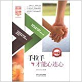 Book Ideological and moral health education book series : hand in hand to Heart to Heart(Chinese Edition)