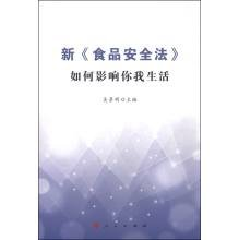 Download The new Food Safety Law How do you affect my life(Chinese Edition) pdf epub