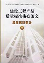 construction project quality standards of the core provisions: Housing construction part (Vol.2) (Other)(Chinese Edition)