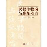 Citizens cattle grazing and Yudong archaeological Gang(Chinese Edition) pdf epub