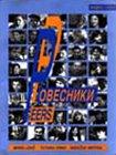 Peers/Rovesniki, Grades 9-12 : Russian Language Through Culture, Lekic, Maria D. and Kirsh, Tatiana, 0964333228