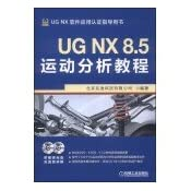 UG NX 8 5 Motion Analysis tutorial (with DVD disc 2)(Chinese
