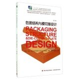 Read Online Packaging structure and die-design (2nd edition National demonstration vocational colleges focus on building construction plans professional core curriculum materials)(Chinese Edition) ebook
