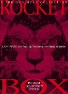 PREMIUM COLLECTOR'S EDITION 風雲ライオン丸 弾丸之函 [DVD] B0007N34P8