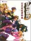 Shikigami No Shiro Evolution Official Setting Data Book