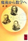 魔術から数学へ (講談社学術文庫 (996))(森 毅)