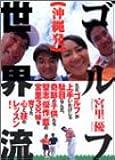 沖縄発ゴルフ世界流 (ゴルフダイジェストの本)
