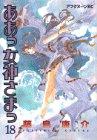 Ah! My Goddess Vol. 18 (Aa  Megamisama) (in Japanese)