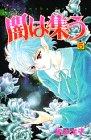 闇は集う (5) (講談社コミックスなかよし (844巻))
