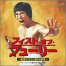 Search : Fist of Fury