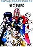 王立宇宙軍~オネアミスの翼~ [DVD]