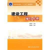 construction project management [paperback](Chinese Edition) pdf epub