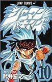 シャーマンキング 10 (ジャンプコミックス)