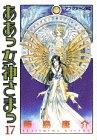Ah! My Goddess Vol. 17 (Aa  Megamisama) (in Japanese)