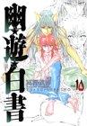 幽☆遊☆白書―完全版 (10) (ジャンプ・コミックス)