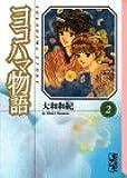 ヨコハマ物語(2) (講談社漫画文庫)