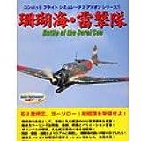 コンバットフライトシミュレータ 2 アドオンシリーズ 1 珊瑚海・雷撃隊
